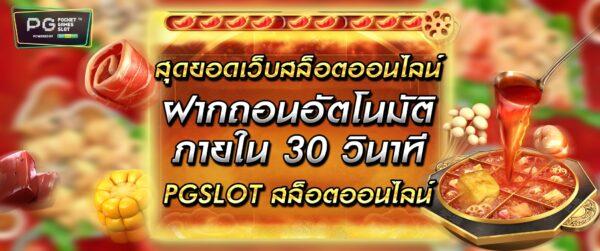 pgslot-88
