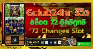 Read more about the article สล็อต-72-Changes