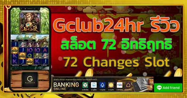 สล็อต-72-Changes